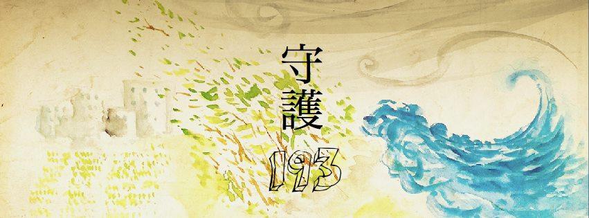 【193拓寬審查】7/15一九三線拓寬審查一起來關注